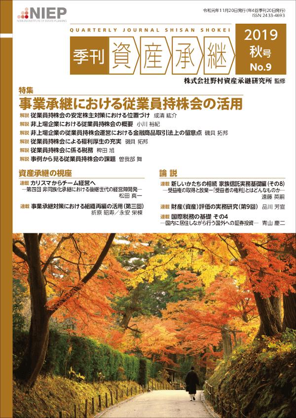 季刊 「資産承継」(2019 秋号 No.9)