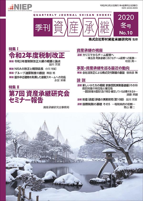 季刊 「資産承継」(2020 冬号 No.10)