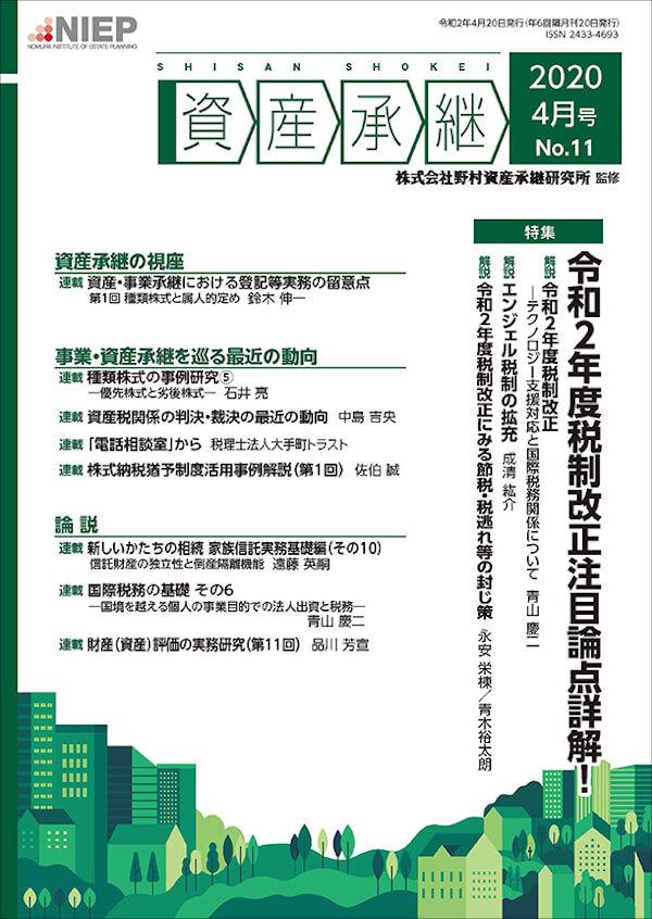 「資産承継」(2020 4月号 No.11)