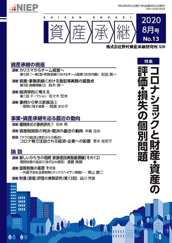 「資産承継」(2020 8月号 No.13)
