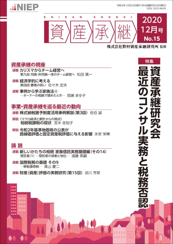 「資産承継」(2020 12月号 No.15)