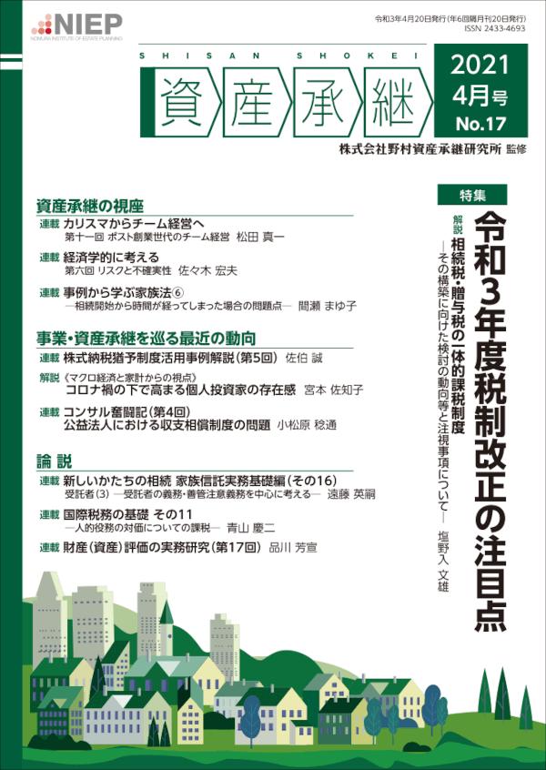 「資産承継」(2021 4月号 No.17)