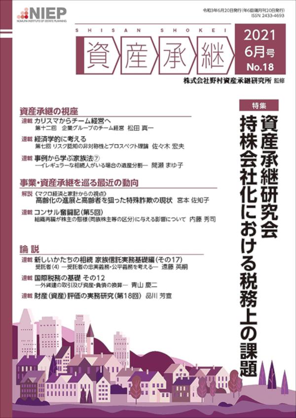 「資産承継」(2021 6月号 No.18)