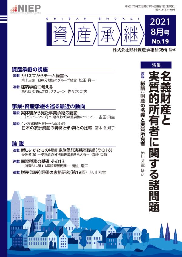 「資産承継」(2021 8月号 No.19)