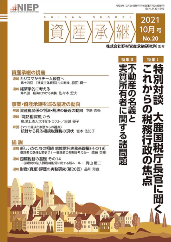 「資産承継」(2021 10月号 No.20)
