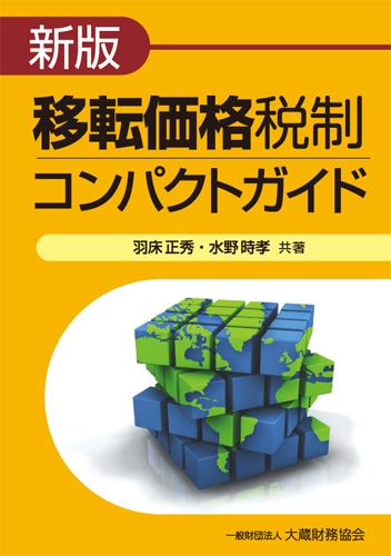 移転価格税制コンパクトガイド(新版)