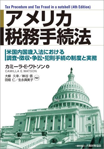 アメリカ税務手続法 ―米国内国歳入法における調査・徴収・争訟・犯則手続の制度と実務―