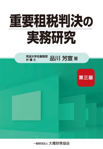 重要租税判決の実務研究(第三版)