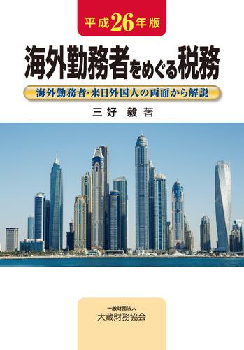 海外勤務者をめぐる税務(平成26年版)