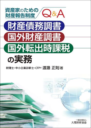 資産家のための財産報告制度Q&A  財産債務調書・国外財産調書・国外転出時課税の実務