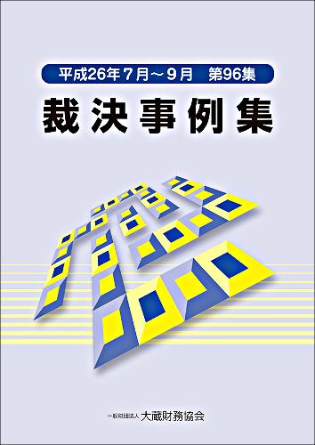 裁決事例集(第96集)