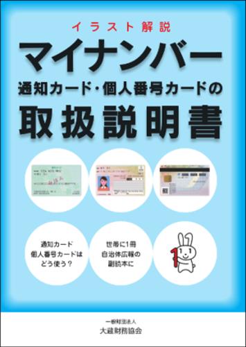 マイナンバー・通知カード・個人番号カードの取扱説明書