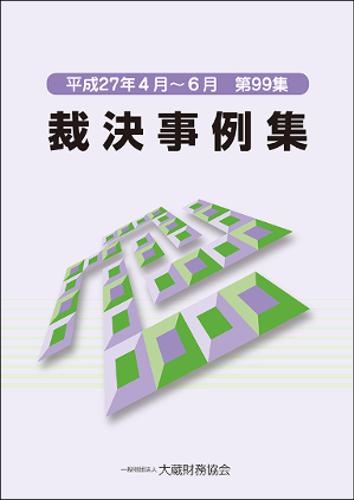 裁決事例集(第99集)