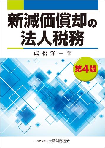 新減価償却の法人税務(第4版)