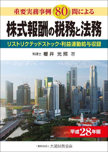 株式報酬の税務と法務(平成28年版)