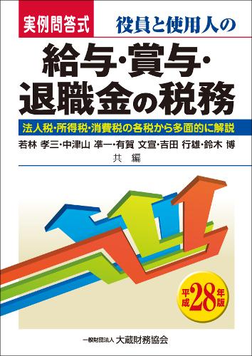 役員と使用人の給与・賞与・退職金の税務(平成28年版)