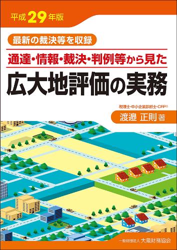 広大地評価の実務(平成29年版)