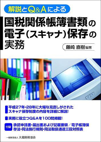 解説とQ&Aによる 国税関係帳簿書類の電子(スキャナ)保存の実務