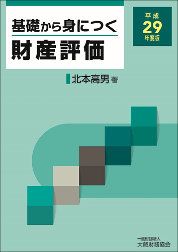 基礎から身につく財産評価(平成29年度版)