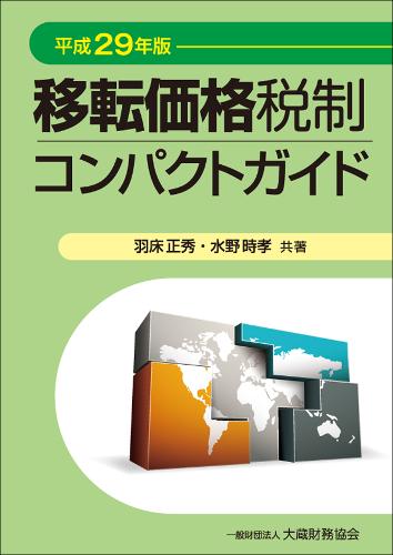 移転価格税制コンパクトガイド(平成29年版)