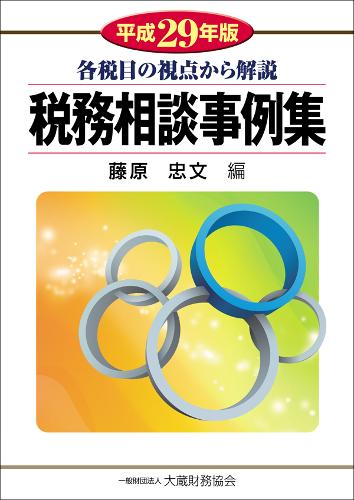 税務相談事例集(平成29年版)