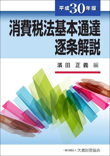 消費税法基本通達逐条解説(平成30年版)