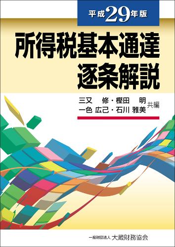 所得税基本通達逐条解説(平成29年版)