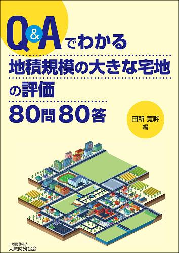 Q&Aでわかる 地積規模の大きな宅地の評価 80問80答