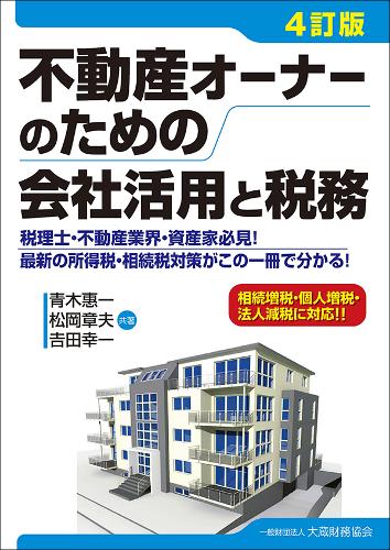 不動産オーナーのための会社活用と税務(4訂版)