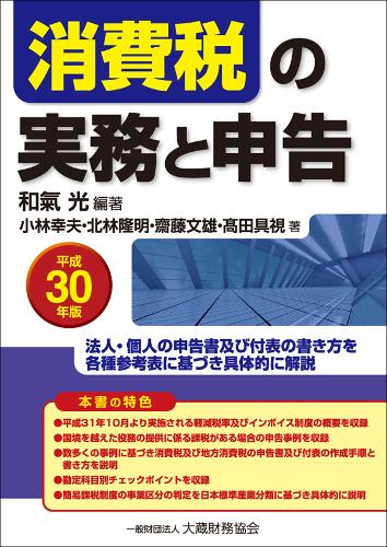 消費税の実務と申告(平成30年版)