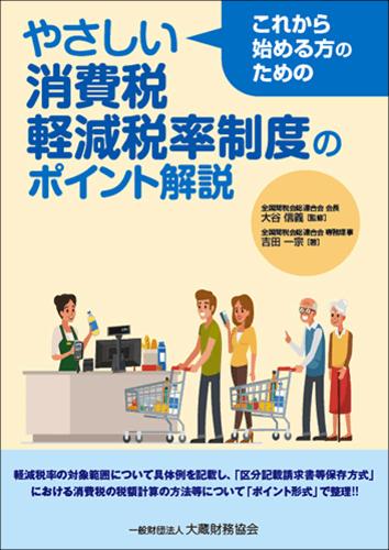 やさしい消費税 軽減税率制度のポイント解説