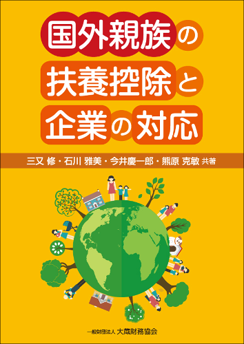 国外親族の扶養控除と企業の対応