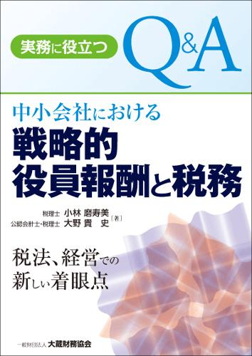 実務に役立つ Q&A中小会社における戦略的役員報酬と税務