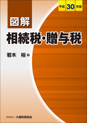 図解 相続税・贈与税(平成30年版)