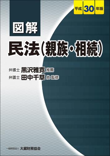 図解 民法(親族・相続)(平成30年版)