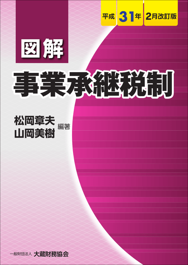図解 事業承継税制(平成31年2月改訂版)