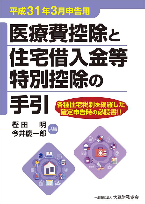 医療費控除と住宅借入金等特別控除の手引(平成31年3月申告用)