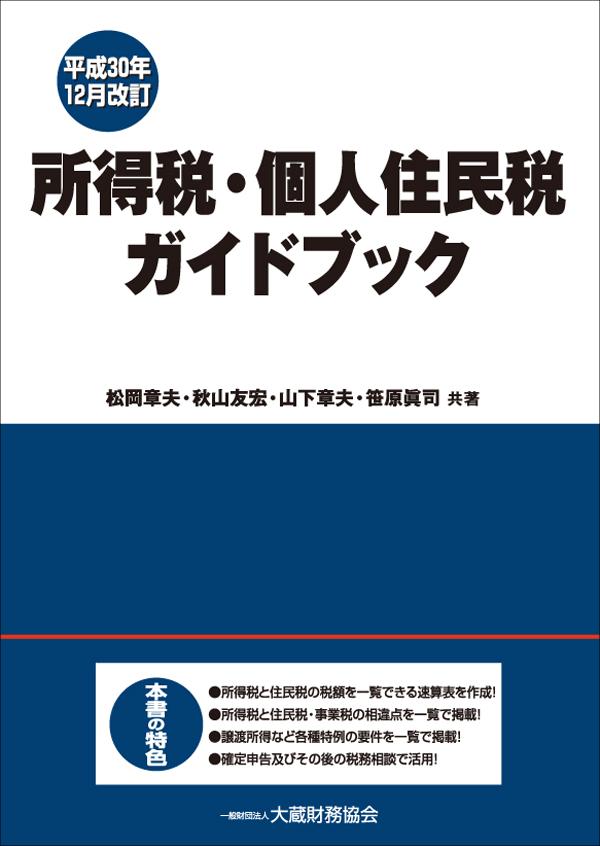 所得税・個人住民税ガイドブック(平成30年12月改訂)