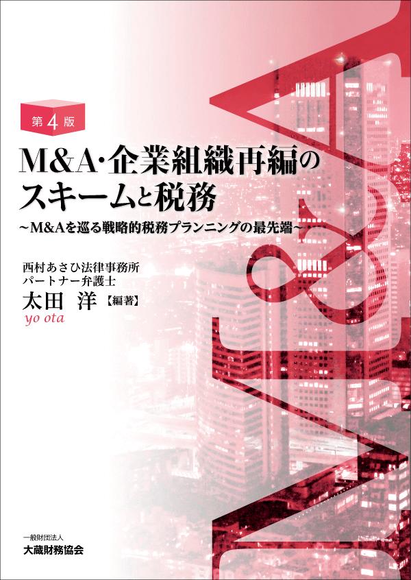 M&A・企業組織再編のスキームと税務(第4版)