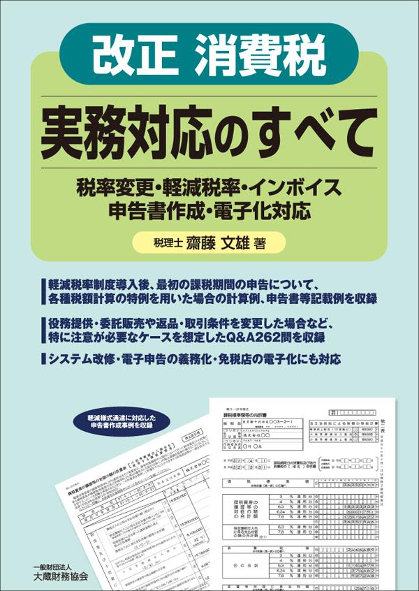 改正消費税 実務対応のすべて