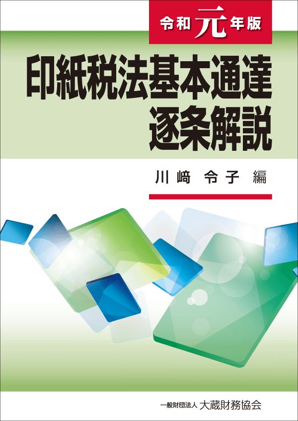 印紙税法基本通達逐条解説(令和元年版)