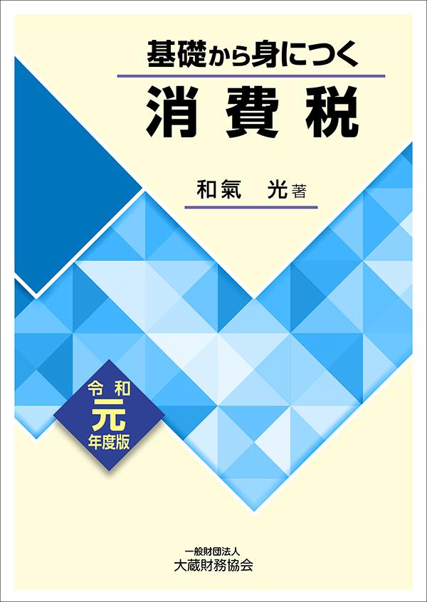 基礎から身につく消費税(令和元年度版)