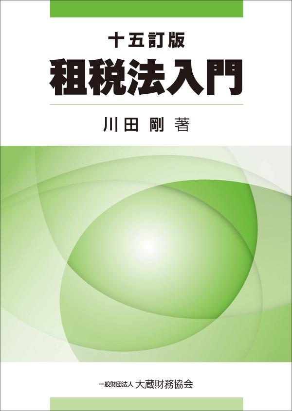 租税法入門(十五訂版)