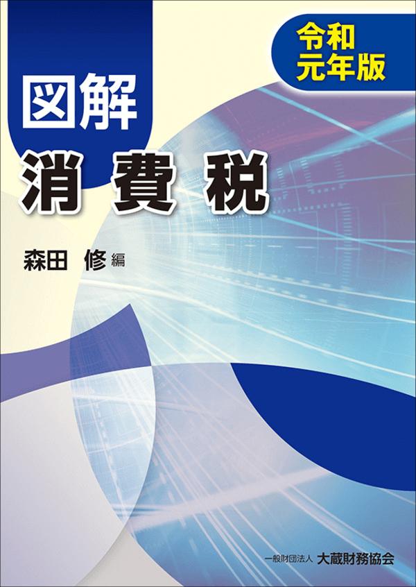 図解 消費税(令和元年版)