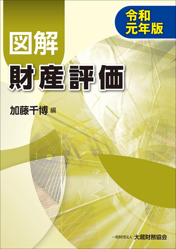 図解 財産評価(令和元年版)