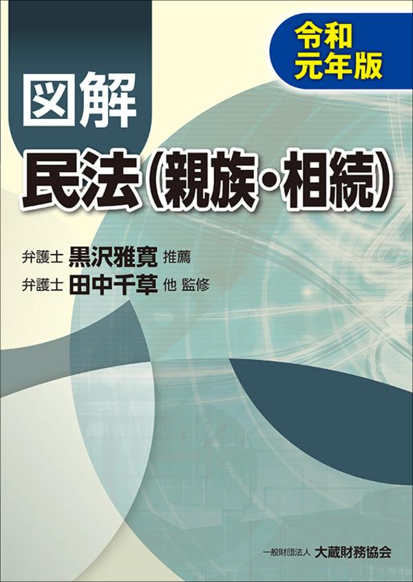 図解 民法(親族・相続)(令和元年版)