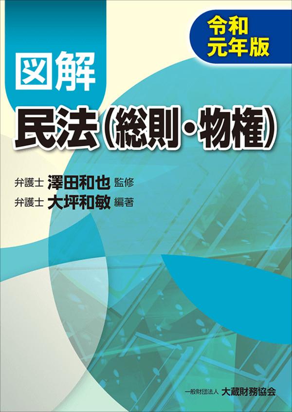 図解 民法(総則・物権)(令和元年版)