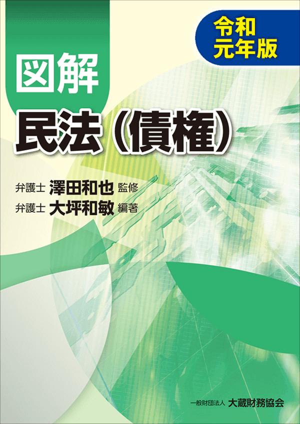図解 民法(債権)(令和元年版)