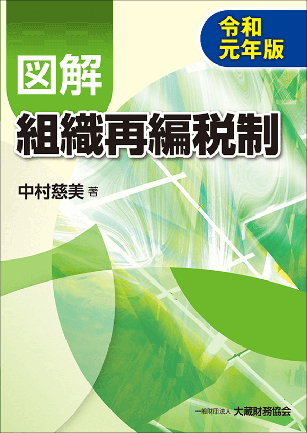 図解 組織再編税制(令和元年版)