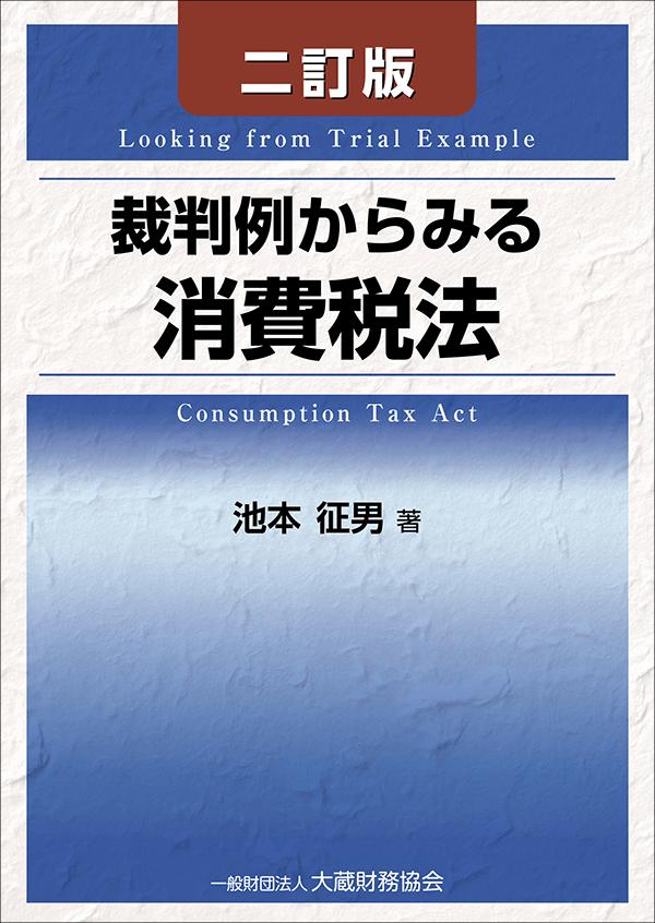 裁判例からみる消費税法(二訂版)